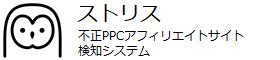 ストリス - 不正PPCアフィリエイトサイト検知システム
